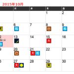 2015年10月(平成27年) 新しいお財布の購入・使い始めに良い日のカレンダー