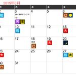 春財布 2015年3月(平成27年) 新しいお財布の購入・使い始めに良い日のカレンダー