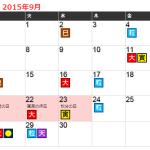 2015(平成27)年9月の開運日カレンダー